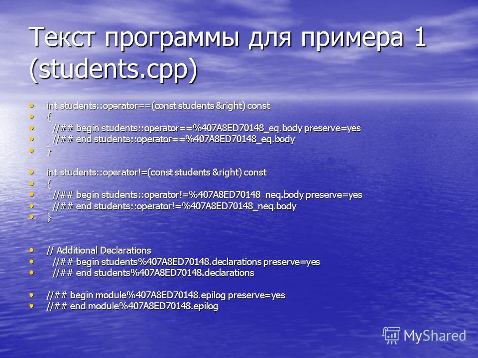 Текст программы для примера 1 (students.cpp) int students::operator==(const students &right) const int students::operator==(const students &right) const { //## begin students::operator==%407A8ED70148_eq.body preserve=yes //## begin students::operator