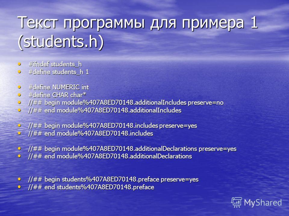 Текст программы для примера 1 (students.h) #ifndef students_h #ifndef students_h #define students_h 1 #define students_h 1 #define NUMERIC int #define NUMERIC int #define CHAR char* #define CHAR char* //## begin module%407A8ED70148.additionalIncludes