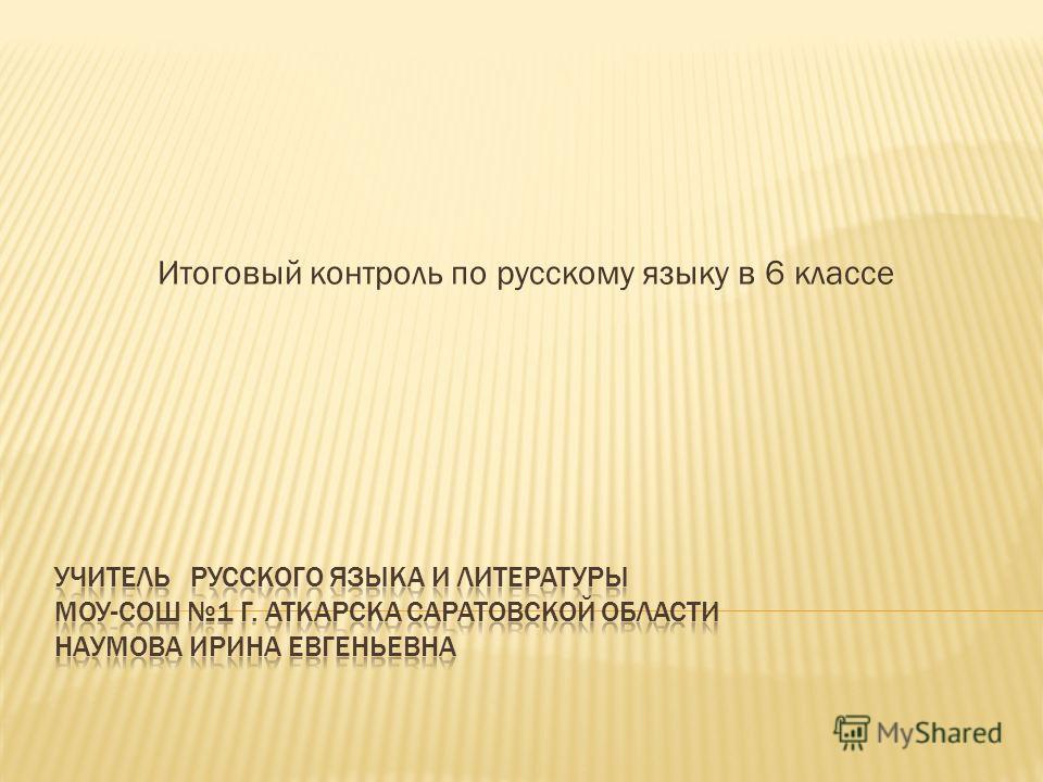 Итоговый контроль по русскому языку в 6 классе