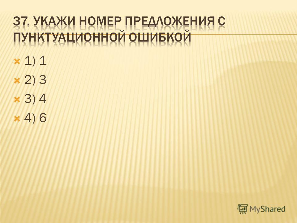 1) 1 2) 3 3) 4 4) 6