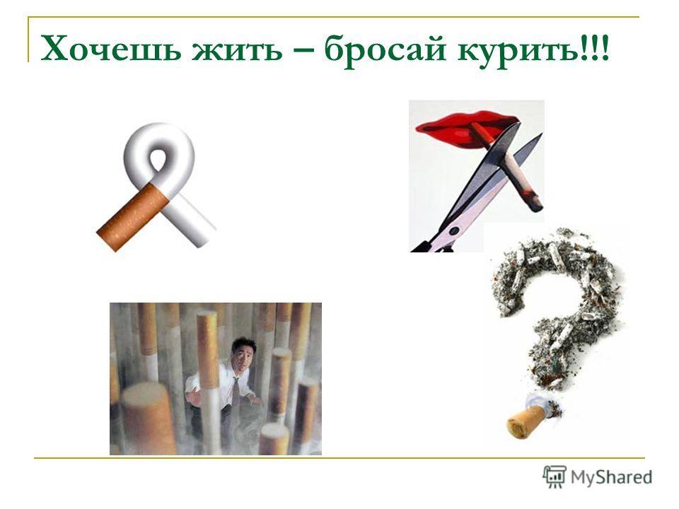 Хочешь жить – бросай курить!!!