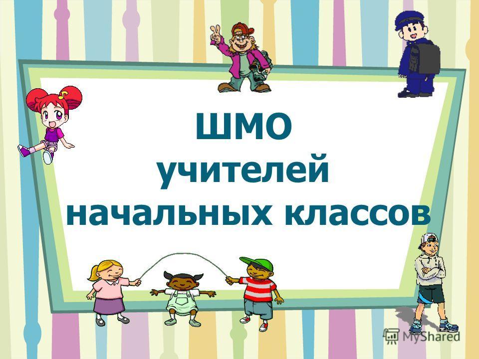 ШМО учителей начальных классов