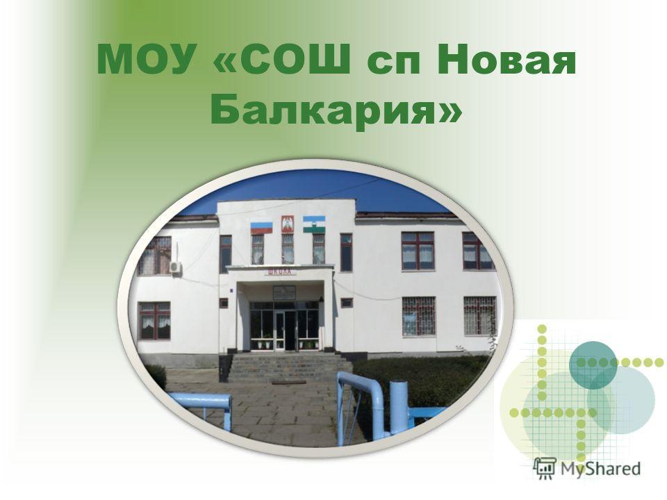 МОУ «СОШ сп Новая Балкария»