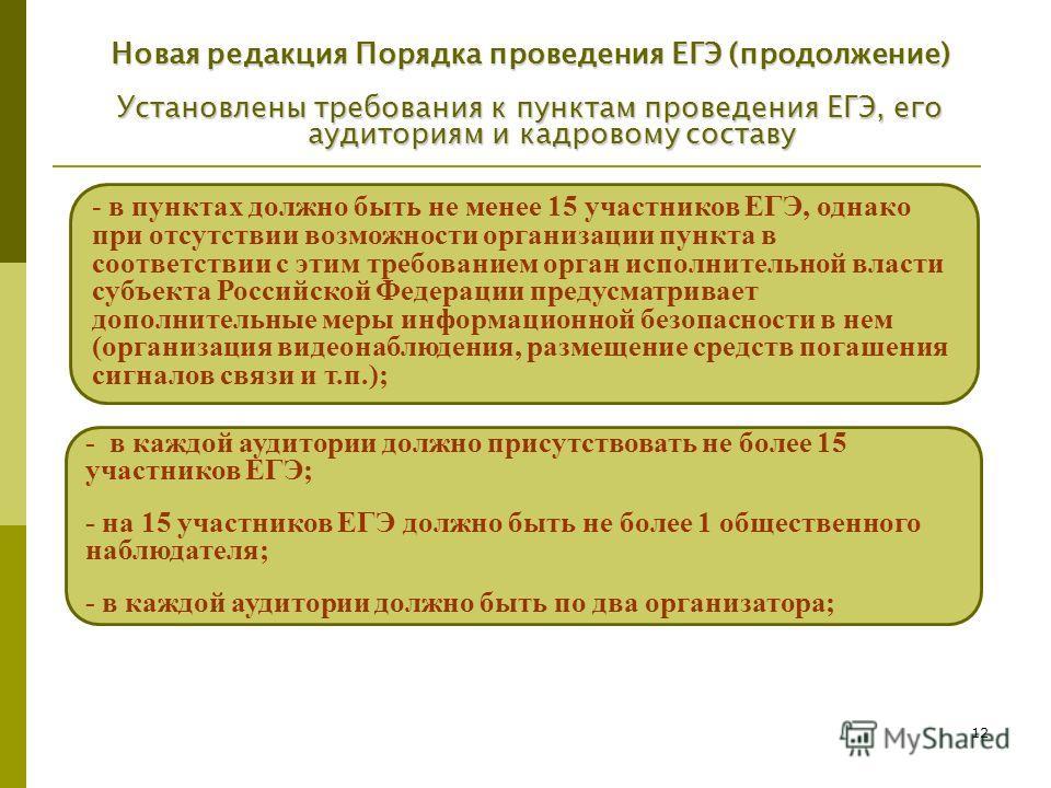 12 - в пунктах должно быть не менее 15 участников ЕГЭ, однако при отсутствии возможности организации пункта в соответствии с этим требованием орган исполнительной власти субъекта Российской Федерации предусматривает дополнительные меры информационной