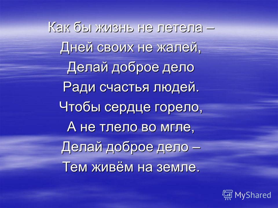 Эти красивые и меткие слова принадлежат главному врачу московских тюремных больниц Ф.П.Газу. Он очень много делал для облегчения условий жизни заключённых. Этот призыв высечен на постаменте памятника доктору, установленному в 1909 году в Москве. Эти
