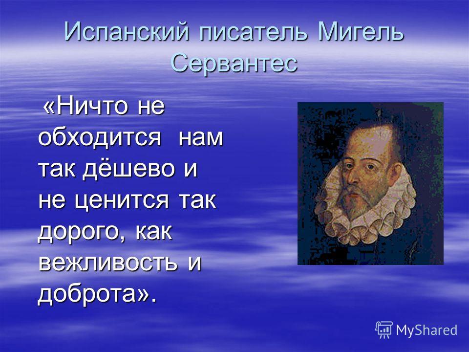 Л.Н.Толстой «В жизни есть только одно несомненное счастье – жить для других». «В жизни есть только одно несомненное счастье – жить для других».