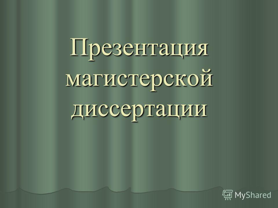 Презентация на тему Презентация магистерской диссертации  1 Презентация магистерской диссертации Презентация магистерской диссертации