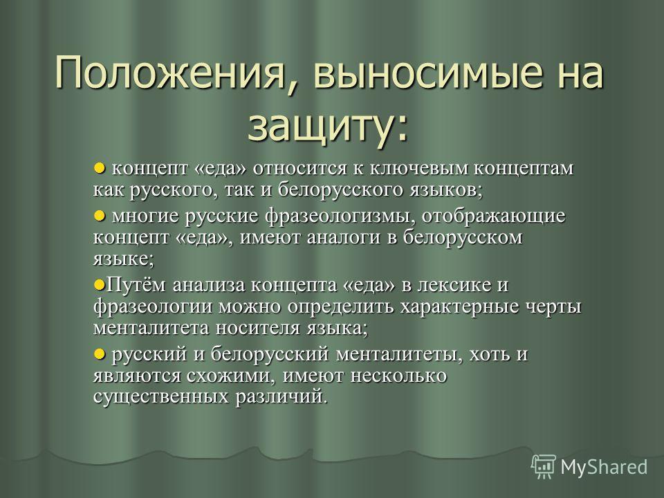 Презентация на тему Презентация магистерской диссертации  12 Положения выносимые на защиту