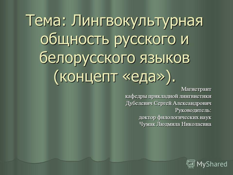Презентация на тему Презентация магистерской диссертации  2 Тема Лингвокультурная общность русского и белорусского языков