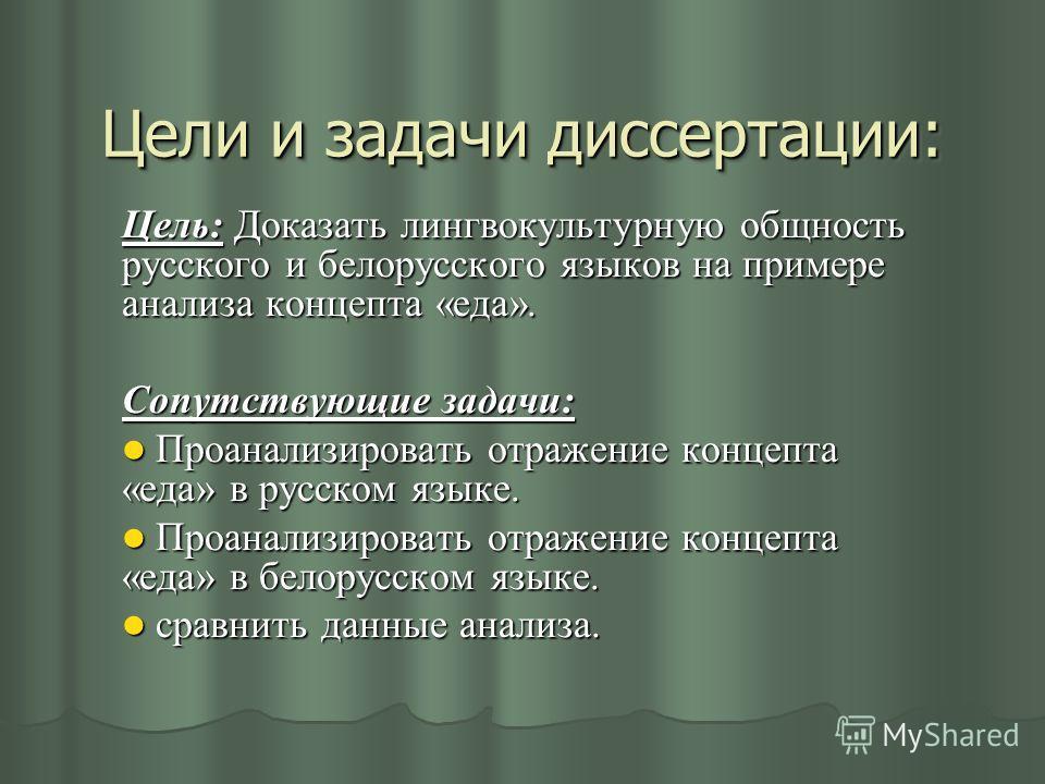 Презентация на тему Презентация магистерской диссертации  4 Цели и задачи диссертации