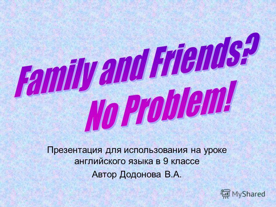 Презентация для использования на уроке английского языка в 9 классе Автор Додонова В.А.