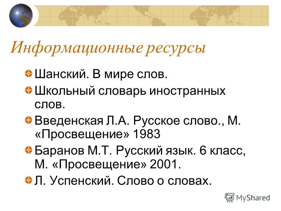 Выводы Многие заимствованные слова постепенно теряли в русском языке свой иноязычный облик, становились привычными, вместе с тем большое число заимствованных слов, усвоенных русским языком и широко в нем распространенных, сохраняют свой иноязычный об