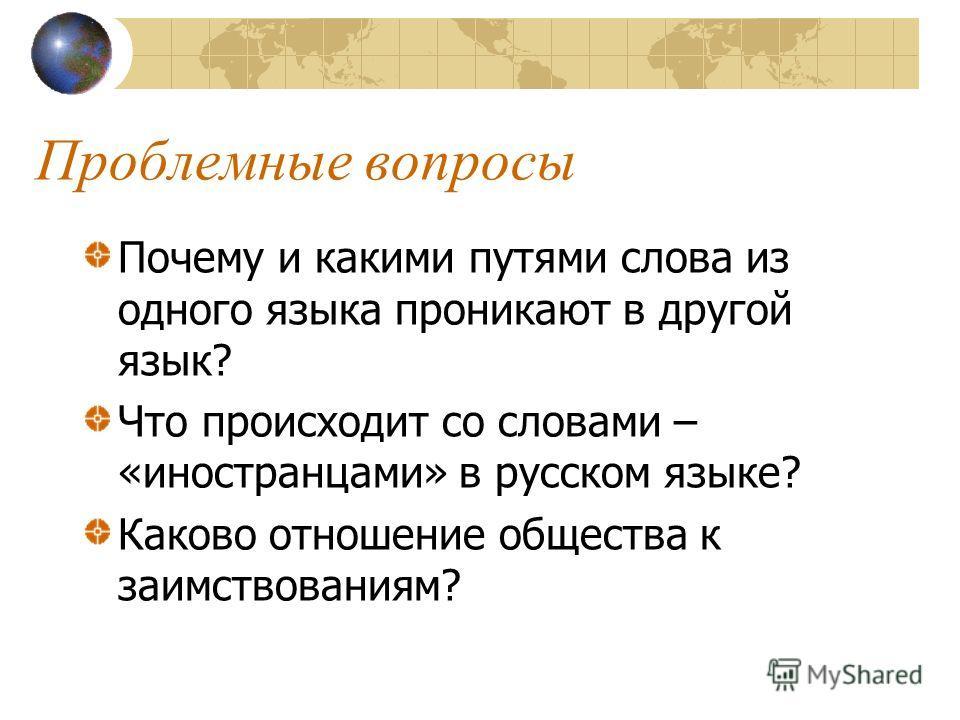 Русские иностранцы Автор: Шихов Н. 6 класс