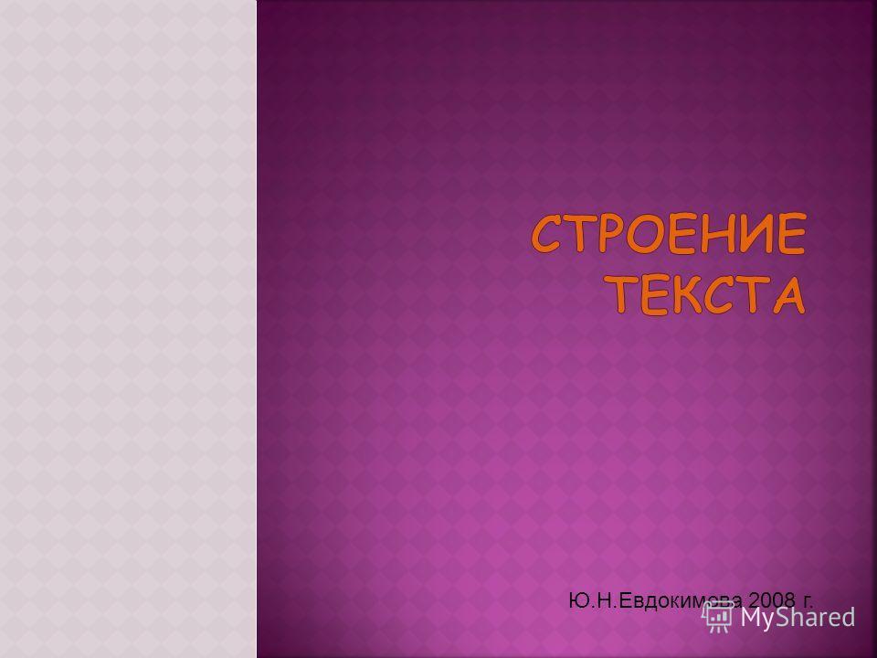 Ю.Н.Евдокимова 2008 г.