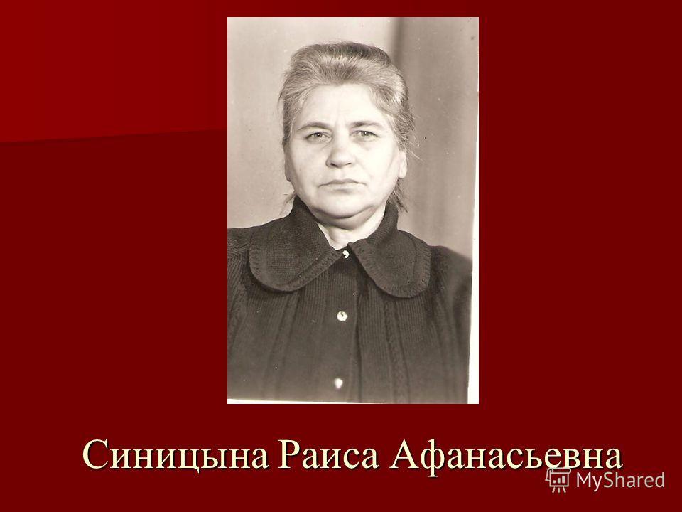 Синицына Раиса Афанасьевна