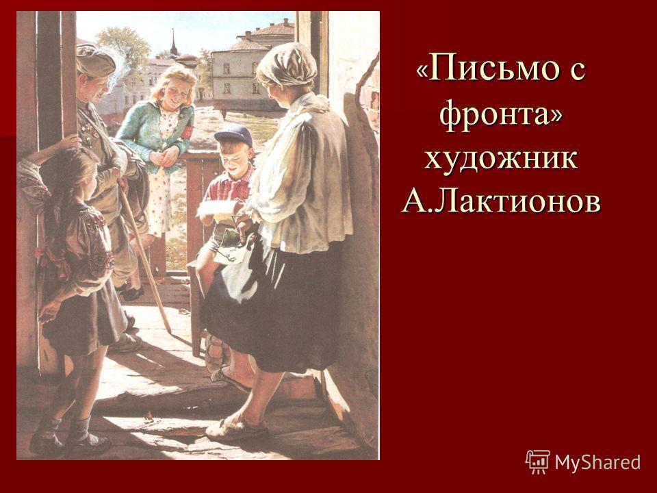 « Письмо с фронта » художник А. Лактионов