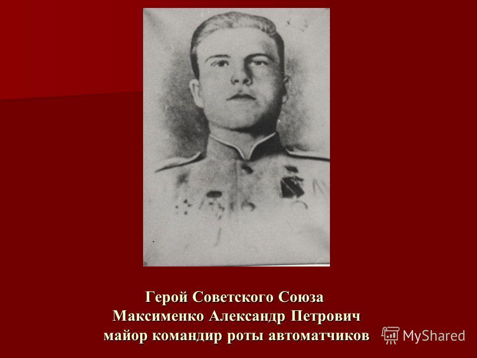 Герой Советского Союза Максименко Александр Петрович майор командир роты автоматчиков