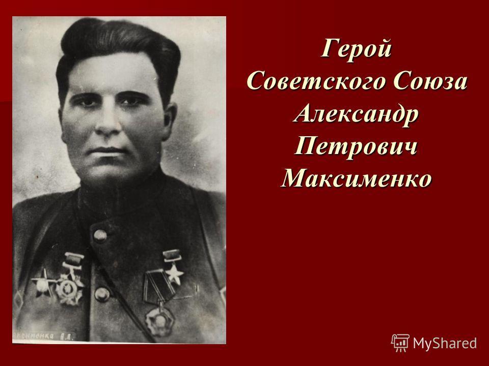 Герой Советского Союза Александр Петрович Максименко