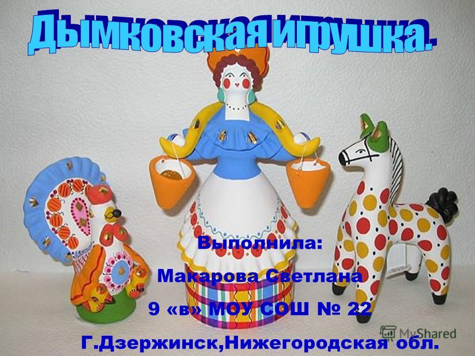 Выполнила: Макарова Светлана 9 «в» МОУ СОШ 22 Г.Дзержинск,Нижегородская обл.