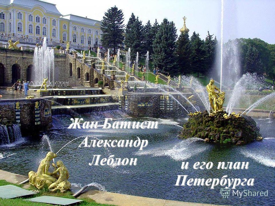 Жан Батист Александр Леблон и его план Петербурга