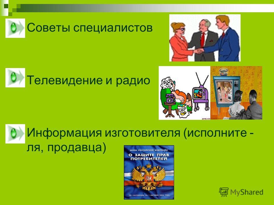 Советы специалистов Телевидение и радио Информация изготовителя (исполните - ля, продавца)