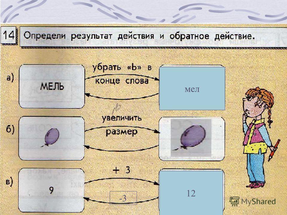 мел 12 -3