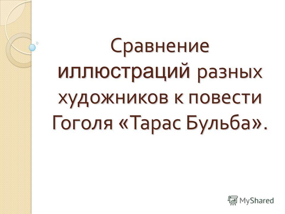 Сравнение иллюстраций разных художников к повести Гоголя « Тарас Бульба ».