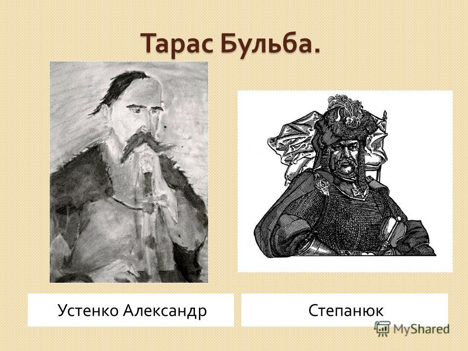 Тарас Бульба. Устенко АлександрСтепанюк