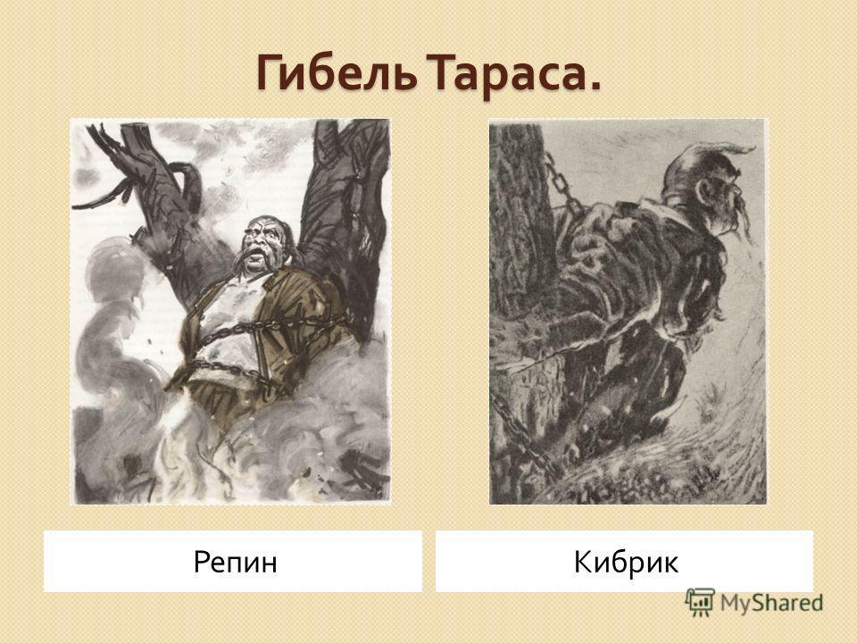 Гибель Тараса. РепинКибрик