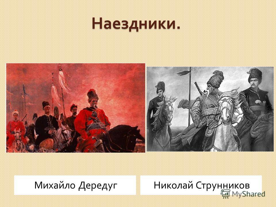Наездники. Михайло ДередугНиколай Струнников