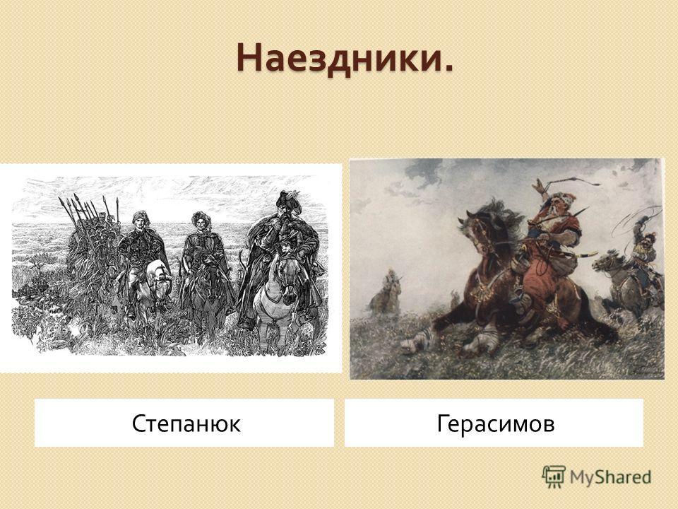Наездники. СтепанюкГерасимов