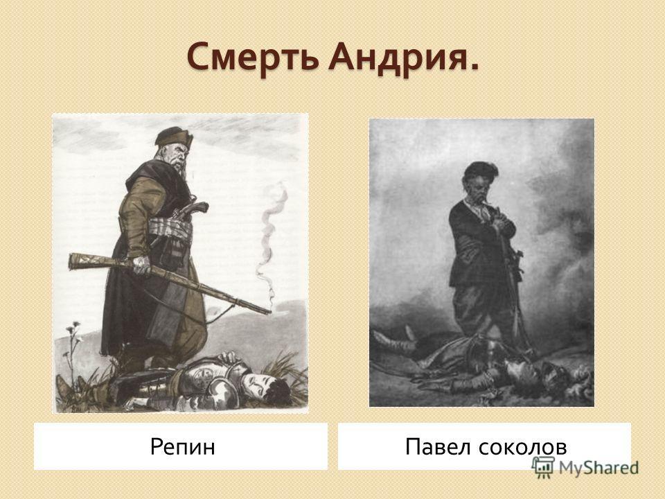 Смерть Андрия. РепинПавел соколов