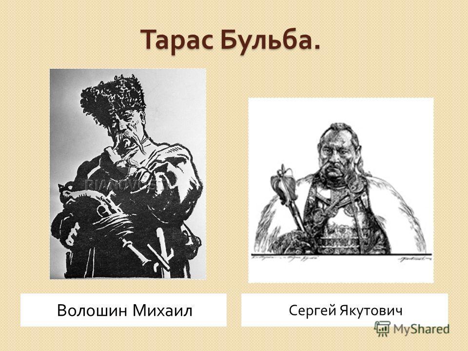 Тарас Бульба. Волошин Михаил Сергей Якутович