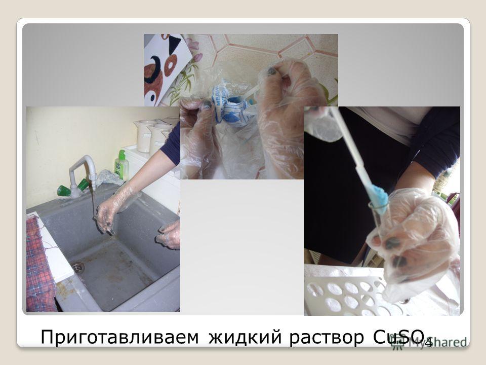 Приготавливаем жидкий раствор CuSO 4