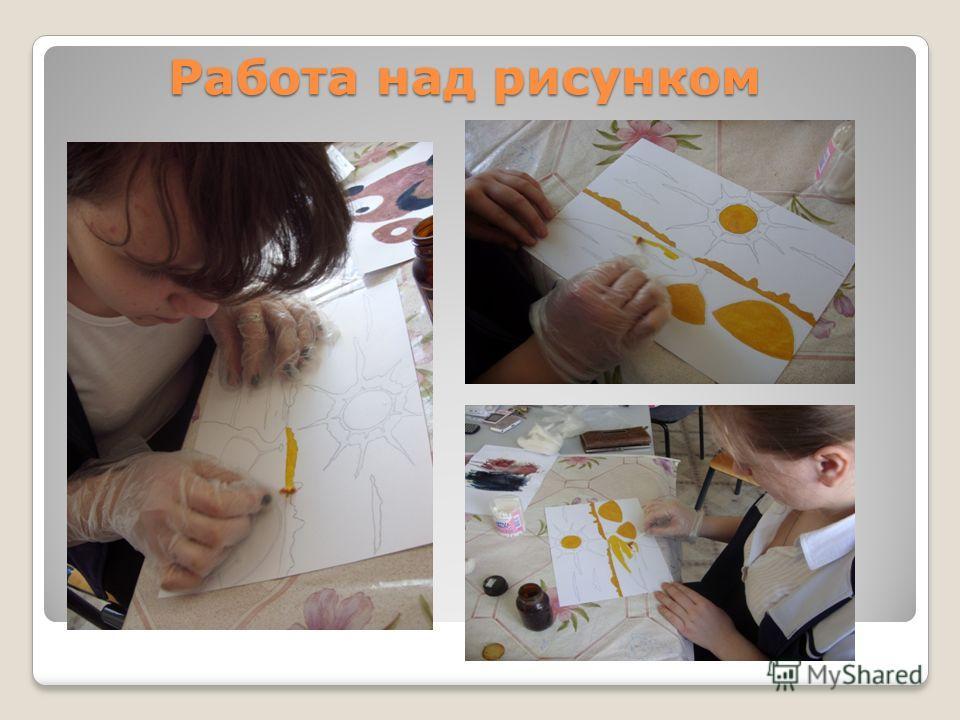 Работа над рисунком
