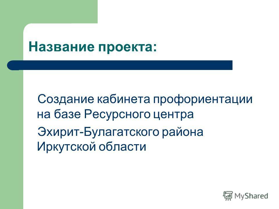 Название проекта: Создание кабинета профориентации на базе Ресурсного центра Эхирит-Булагатского района Иркутской области