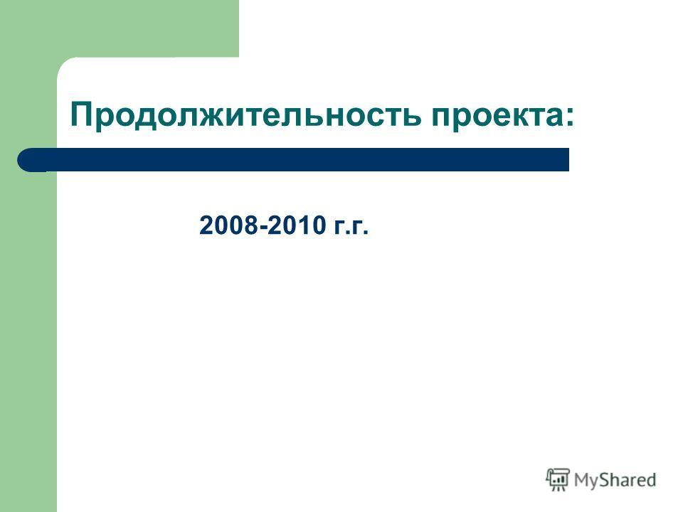 Продолжительность проекта: 2008-2010 г.г.
