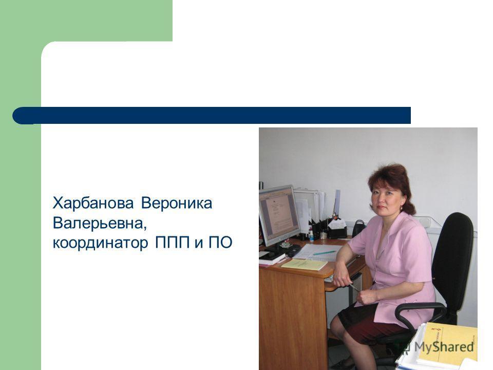 Харбанова Вероника Валерьевна, координатор ППП и ПО