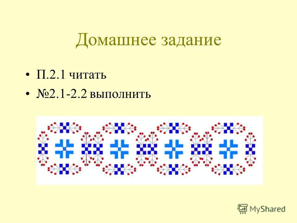 Домашнее задание П.2.1 читать 2.1-2.2 выполнить