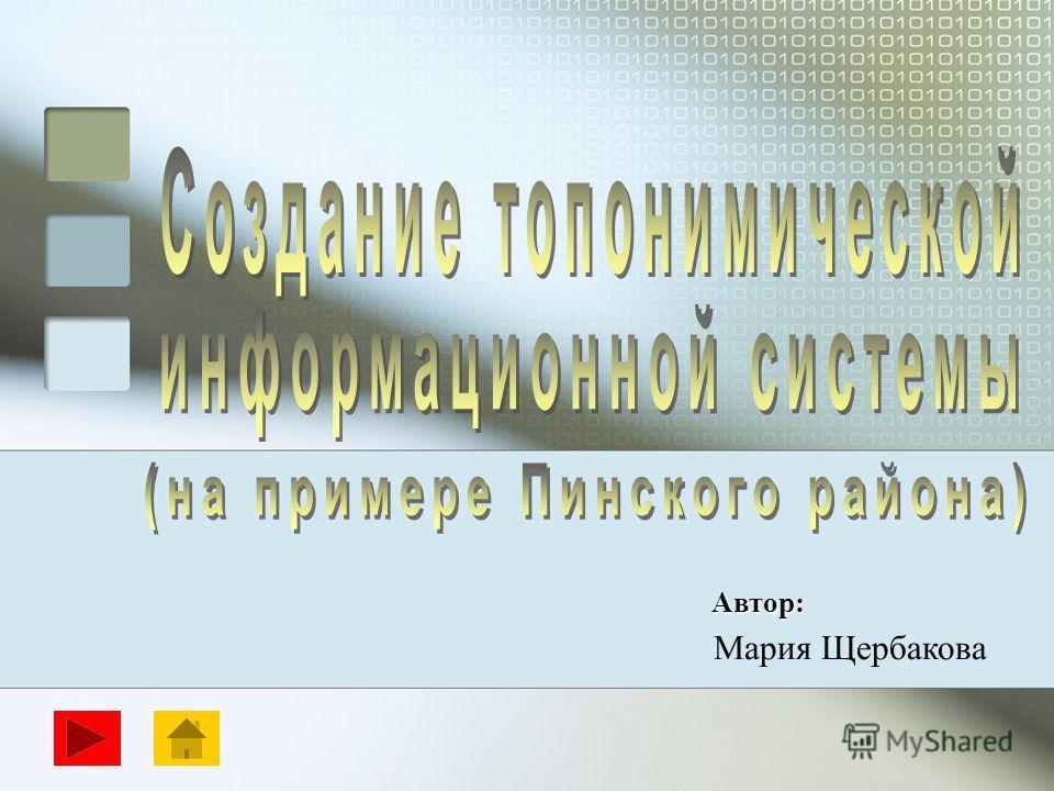 Автор: Мария Щербакова