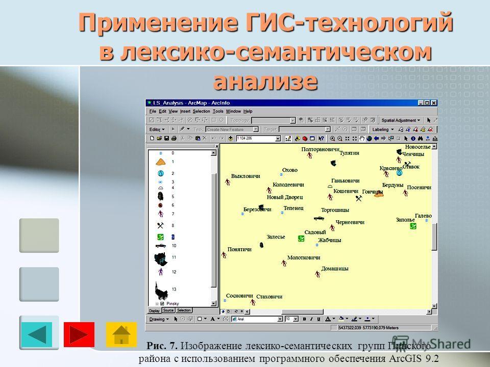 Применение ГИС-технологий в лексико-семантическом анализе Рис. 7. Изображение лексико-семантических групп Пинского района с использованием программного обеспечения ArcGIS 9.2
