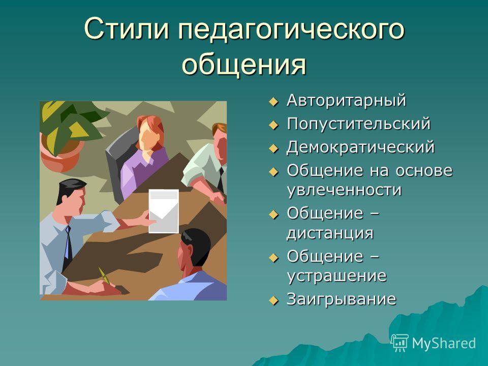 Общение в семье психология реферат 5680