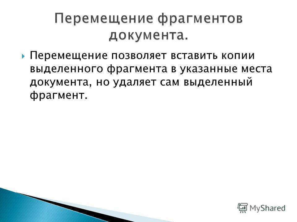 Перемещение позволяет вставить копии выделенного фрагмента в указанные места документа, но удаляет сам выделенный фрагмент.