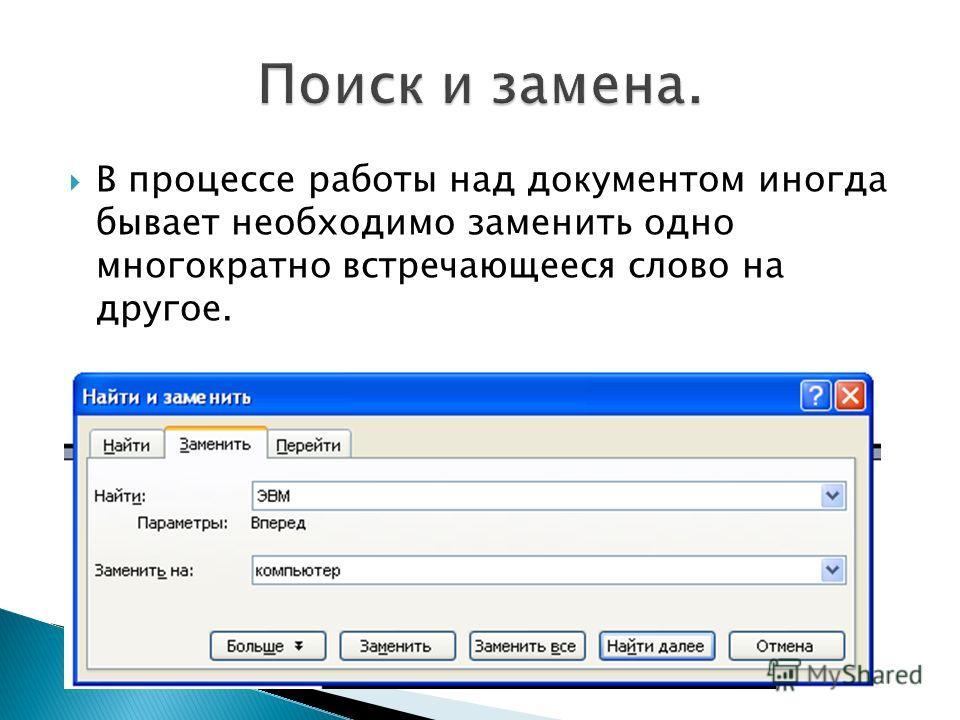 В процессе работы над документом иногда бывает необходимо заменить одно многократно встречающееся слово на другое.