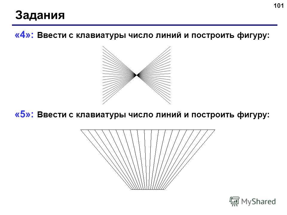 101 Задания «4»: Ввести с клавиатуры число линий и построить фигуру: «5»: Ввести с клавиатуры число линий и построить фигуру: