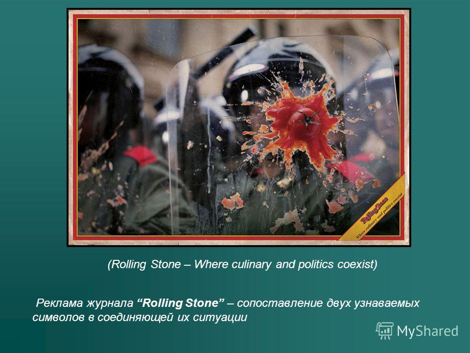 Реклама журнала Rolling Stone – сопоставление двух узнаваемых символов в соединяющей их ситуации (Rolling Stone – Where culinary and politics coexist)