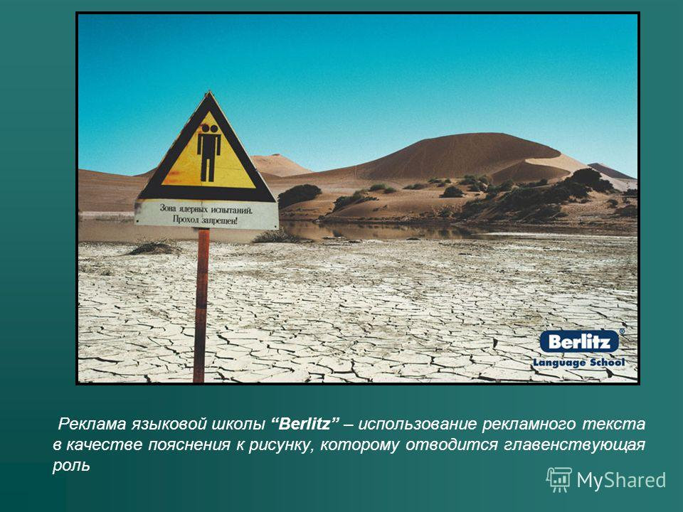 Реклама языковой школы Berlitz – использование рекламного текста в качестве пояснения к рисунку, которому отводится главенствующая роль