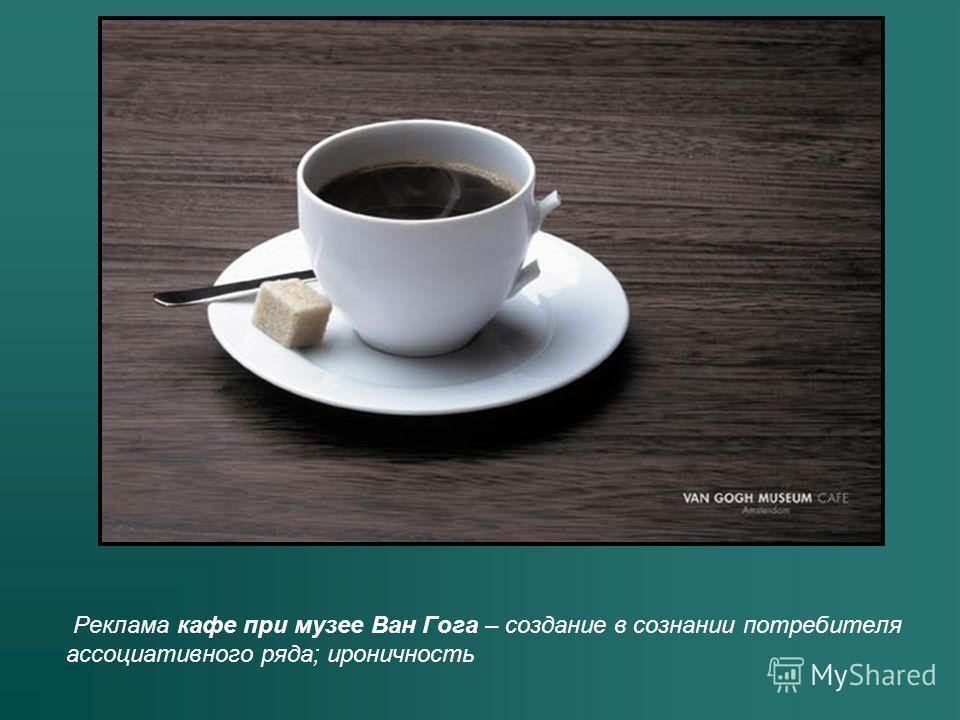 Реклама кафе при музее Ван Гога – создание в сознании потребителя ассоциативного ряда; ироничность