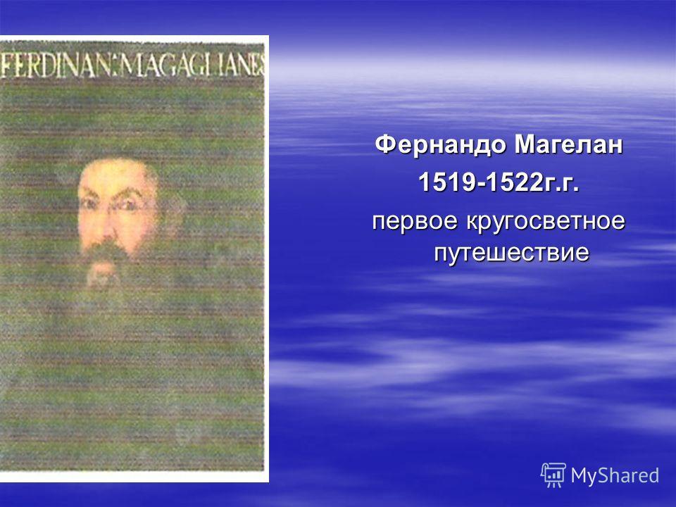 Фернандо Магелан 1519-1522г.г. первое кругосветное путешествие
