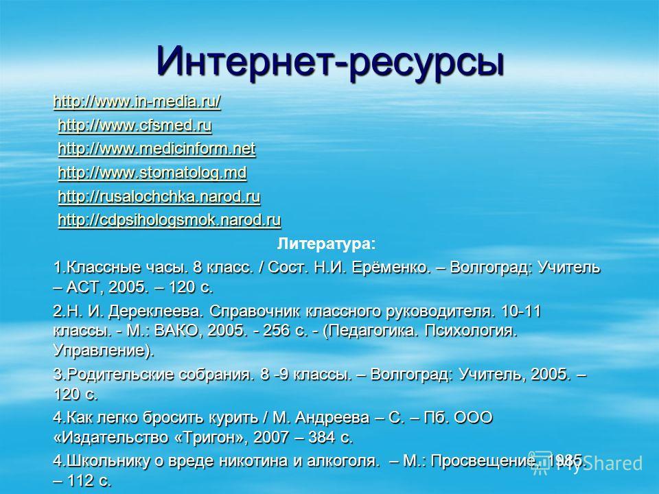 Интернет-ресурсы http://www.in-media.ru/ http://www.cfsmed.ru http://www.cfsmed.ruhttp://www.cfsmed.ru http://www.medicinform.net http://www.medicinform.nethttp://www.medicinform.net http://www.stomatolog.md http://www.stomatolog.mdhttp://www.stomato